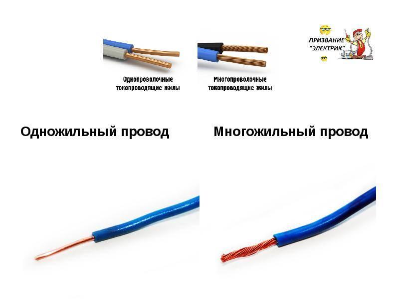 Различные варианты соединения многожильных проводов