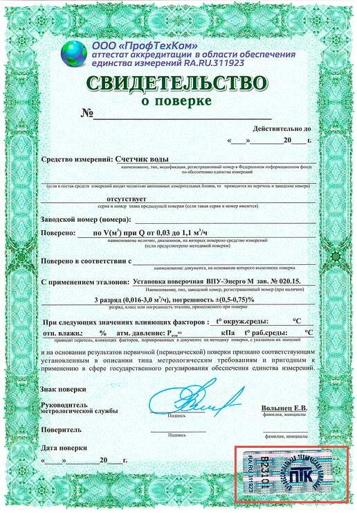 Как зарегистрировать счетчики на воду — порядок регистрации