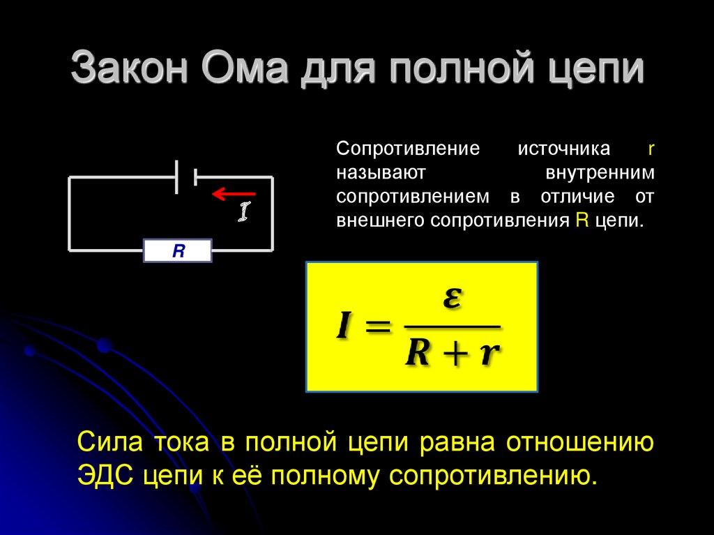 Закон ома для полной цепи: сила тока, схема, вывод