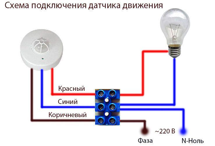 Датчики движения для включения света, схемы подключения в частном доме