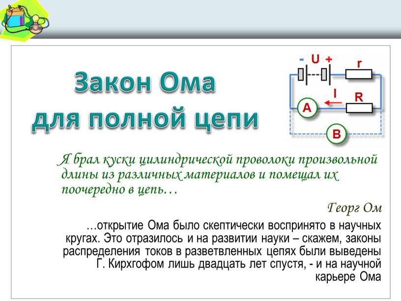 Закон ома для электрической цепи | у электрика.ру