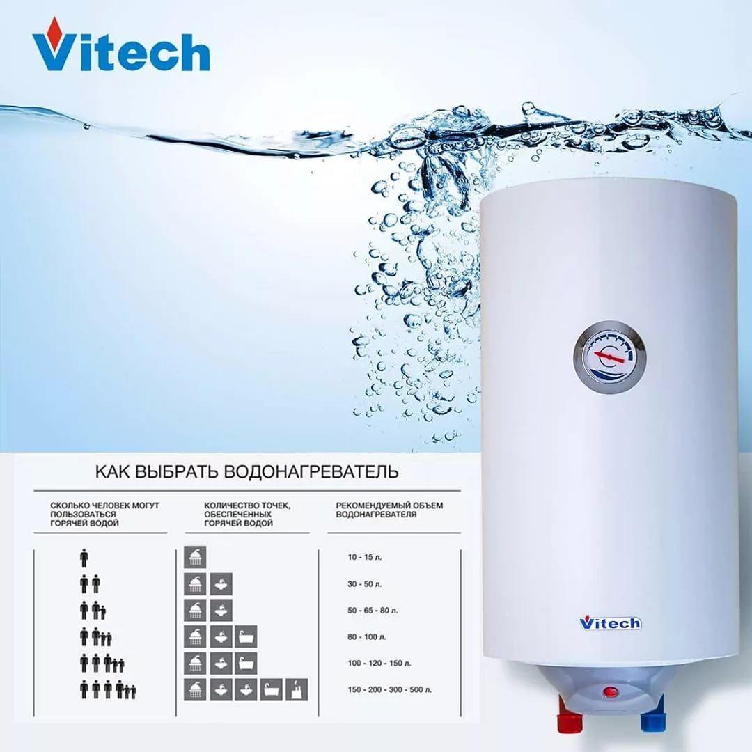Накопительный водонагреватель какой фирмы лучше выбрать