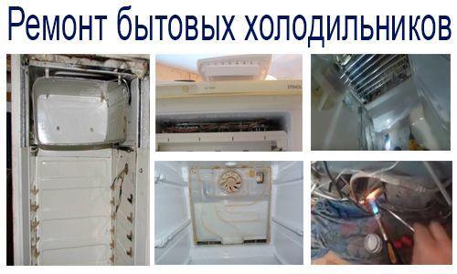 Почему перестал работать холодильник: причины, что делать