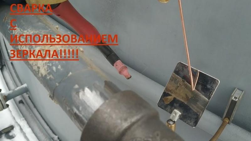 Как заварить трубу отопления электросваркой - moy-instrument.ru - обзор инструмента и техники
