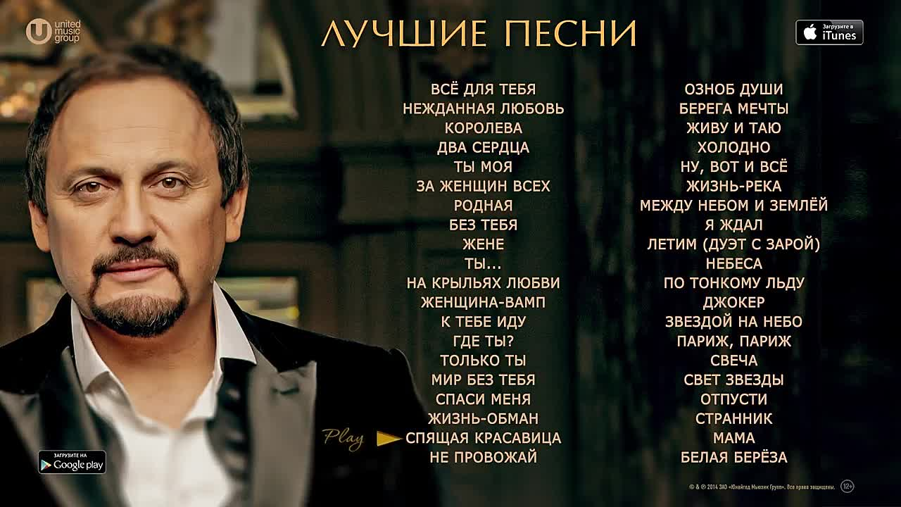 Стас михайлов — биография, личная жизнь и дискография певца