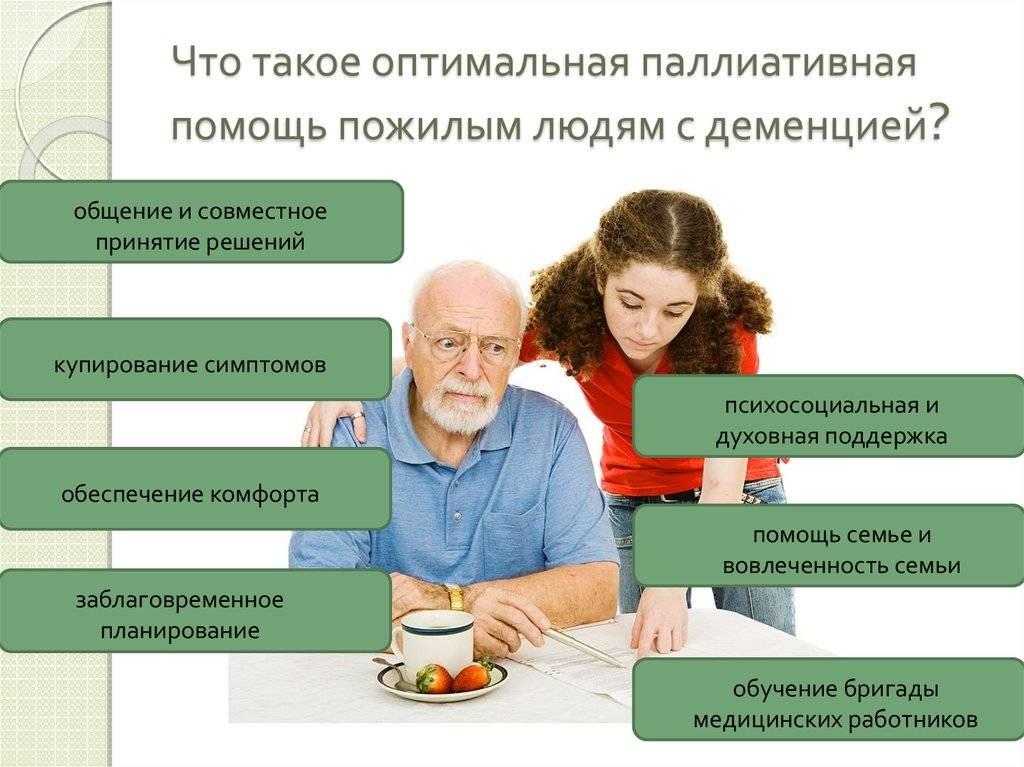 Какие правила проживания действуют в доме престарелых
