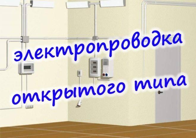 Монтаж открытой электропроводки и обзор возможных ошибок - точка j