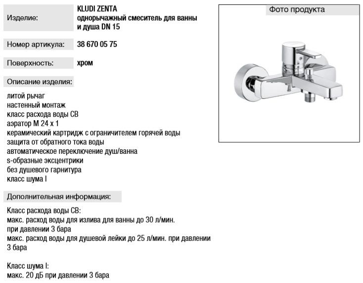 Гибкая подводка для воды — технические характеристики