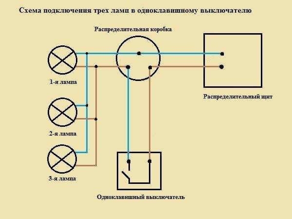 Все варианты подключения люстр на 2, 5 или более лампочек к двойному выключателю