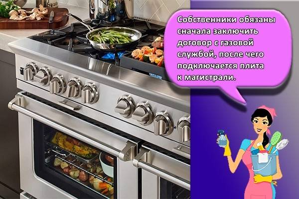 Правила установки газовой плиты в квартире