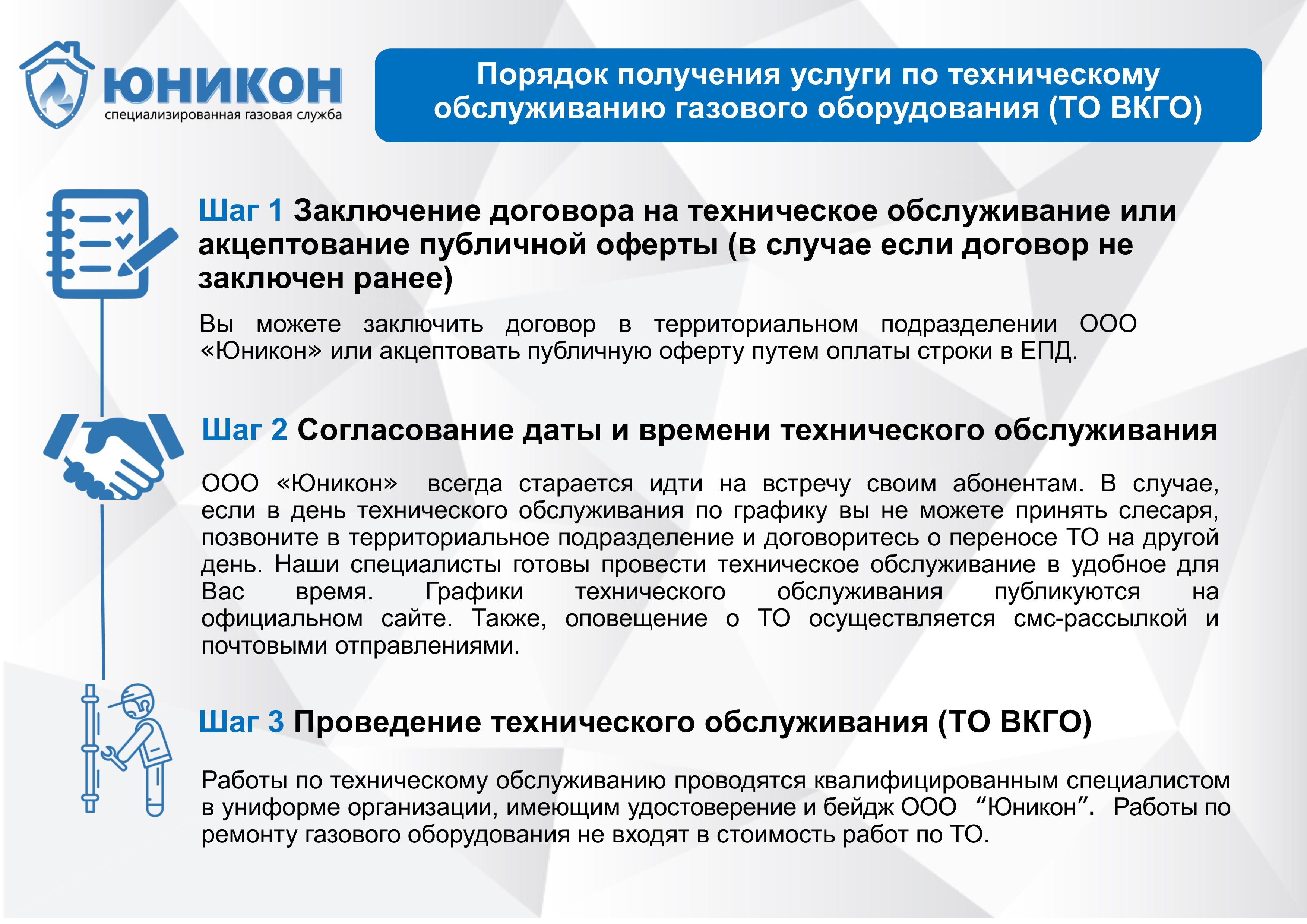 Договор на техническое обслуживание газового оборудования: как выбрать газовую компанию