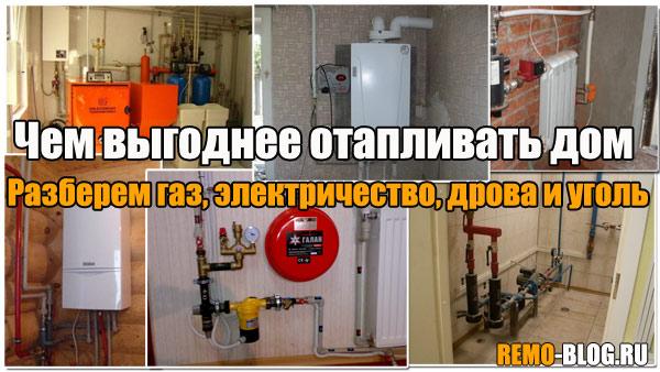 Какой водонагреватель лучше — газовый или электрический