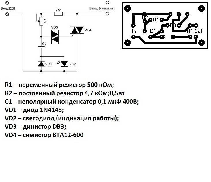 Схемы диммеров своими руками - electriktop.ru