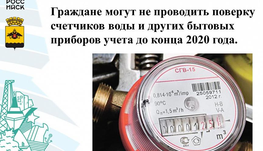 Срок поверки счетчиков холодной и горячей воды в 2020 году