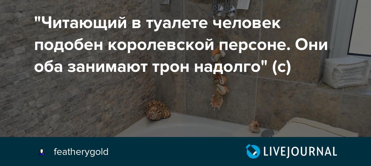Как можно умереть в туалете, при справлении естественных надобностей?   у братана