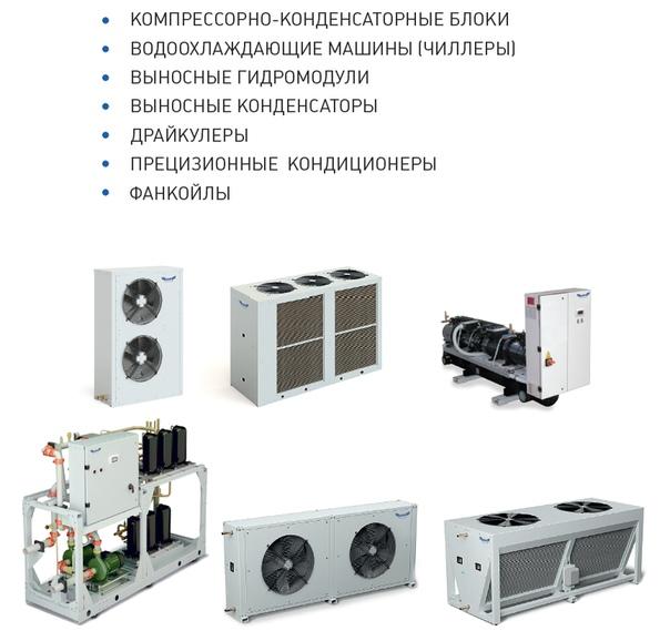 Чиллер vs компрессорно-конденсаторный блок: особенности