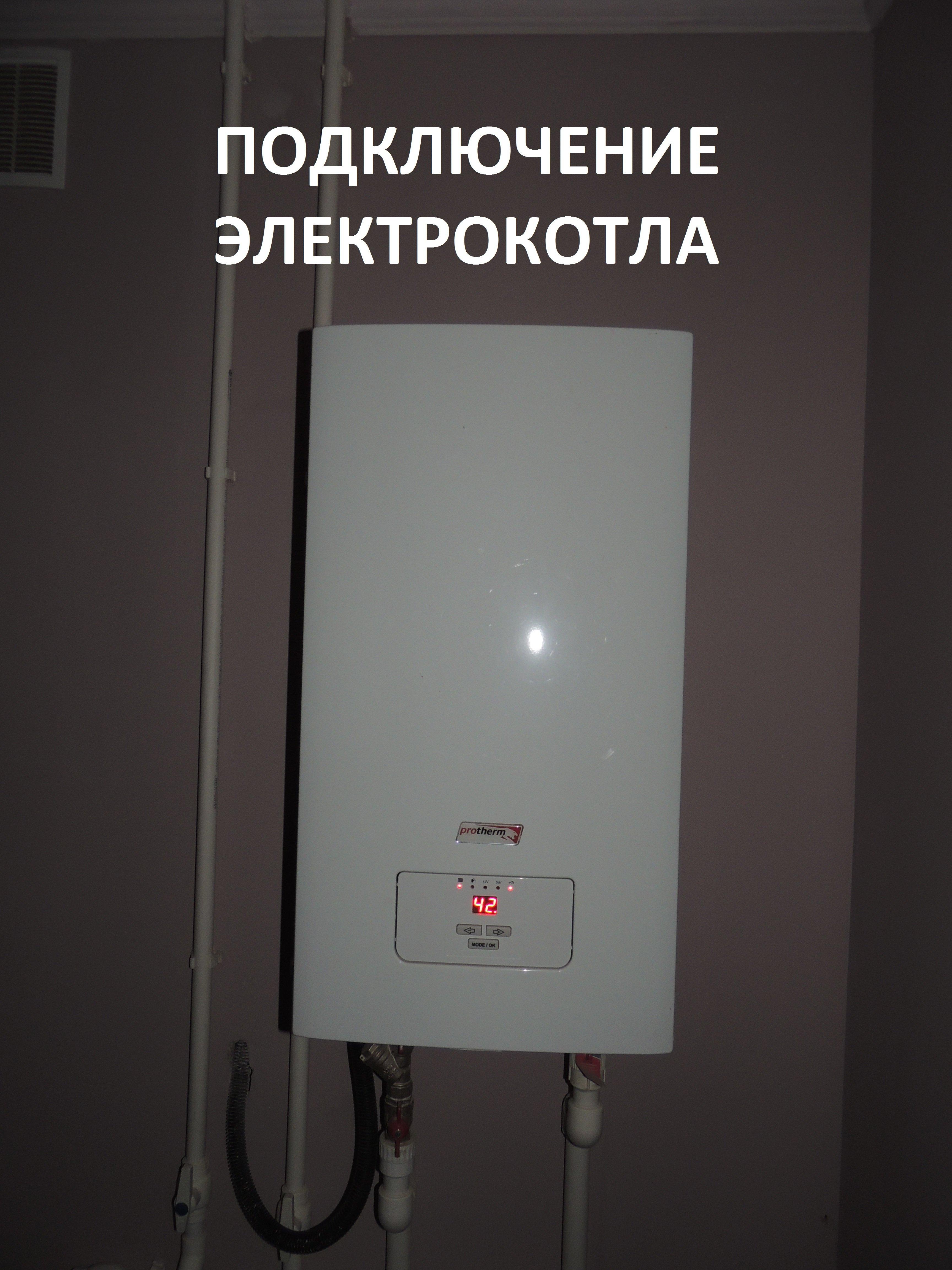 Котлы protherm | советы электрика