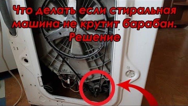 Туго крутится барабан в стиральной машине - причины