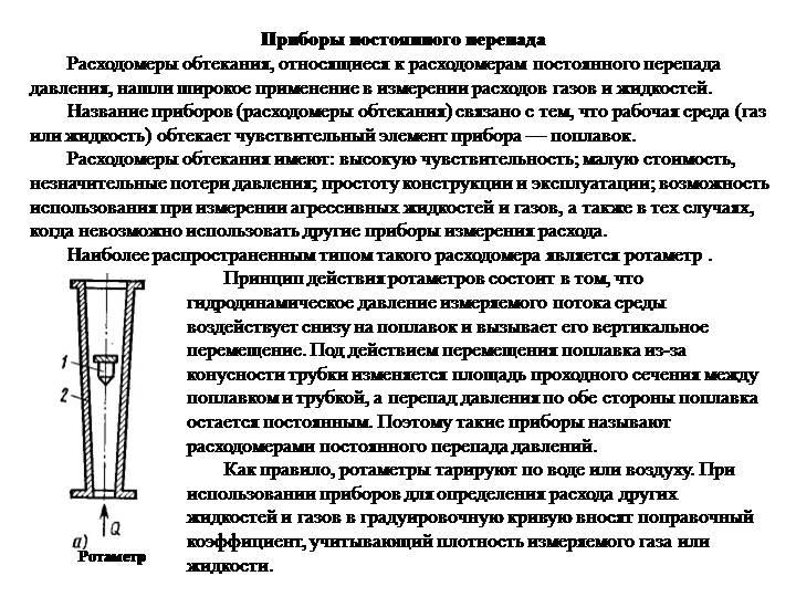 Гост 15528-86 средства измерений расхода, объема или массы протекающих жидкости и газа. термины и определения (с изменением n 1), гост от 26 сентября 1986 года №15528-86