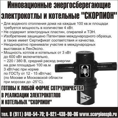Электрокотел скорпион цена и где купить