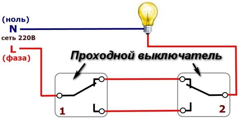 Как подключить проходной выключатель (управление светом из двух и более точек)