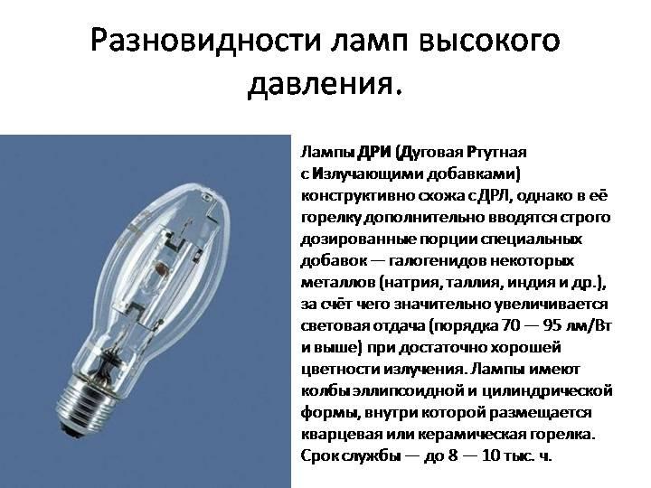 Металлогалогенные светильники: их устройство и подключение