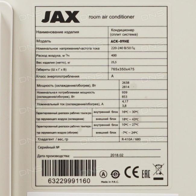 Лучшие сплит-системы jax: семь популярных моделей + нюансы выбора климатической техники