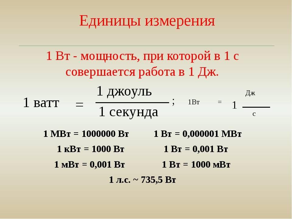 Единицы измерения энергии и работы. конвертер величин.