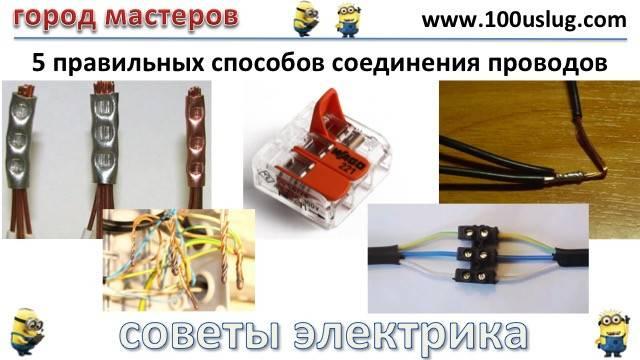 Соединение электрических проводов — надежные способы