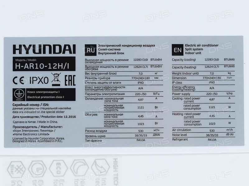 Сплит-система hyundai h ar21 07h: обзор характеристик + отзывы и сравнение с конкурентами
