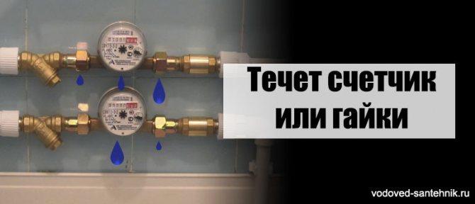 Что делать, если счётчик воды перестал работать