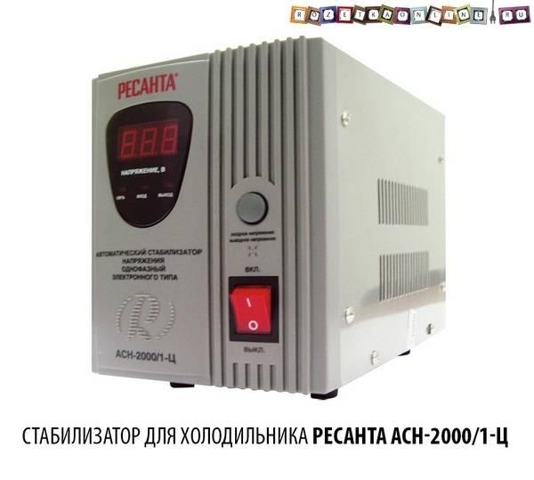 Стабилизатор напряжения для холодильника: как подобрать подходящую защиту