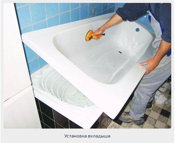 Акриловая вставка в ванну как правильно выбрать акриловый вкладыш и установить его
