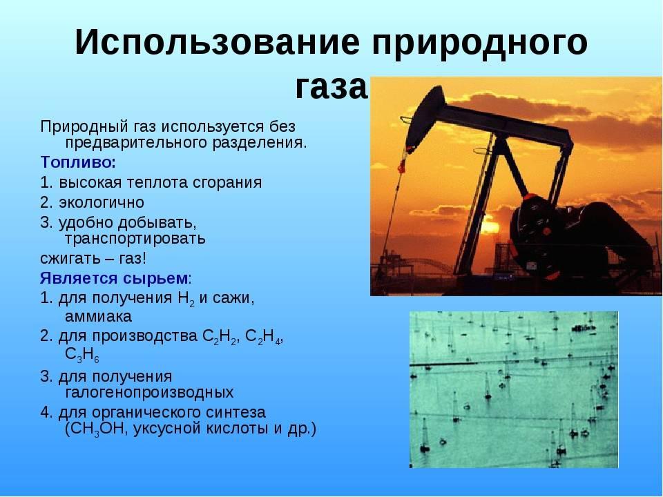 Природный газ - двигатель прогресса на планете