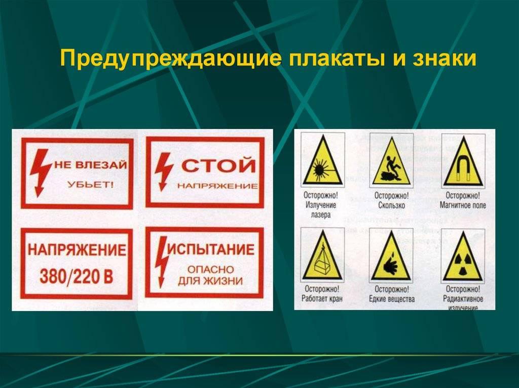 Знаки электробезопасности: классификация, расшифровка, правила и нормы размещения (105 фото)