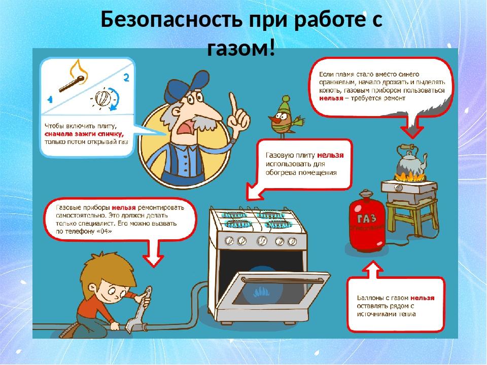 Какой газ используется в жилых домах в россии - в чём его особенности