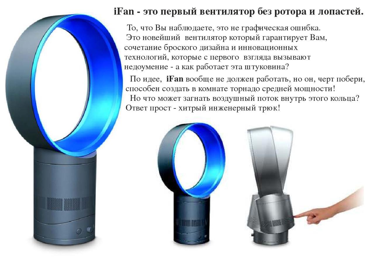 Как устроен безлопастной вентилятор: устройство и принцип работы прибора. безлопастный вентилятор загадочный «умножитель воздуха»