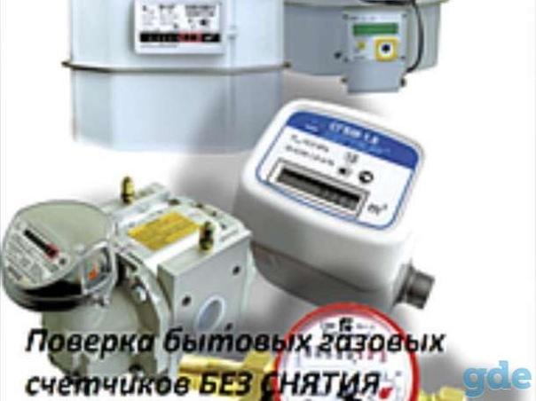 Как проверяют газовый счетчик