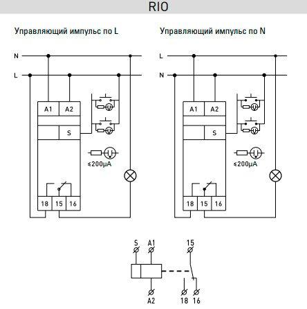 Подключение импульсного реле (схема)