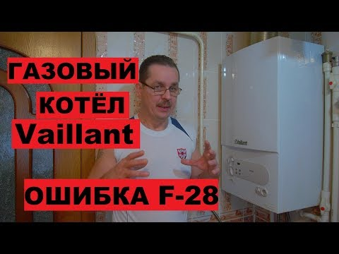 Код ошибки котла valiant (вайлант) — ошибка f.62 | мой котел