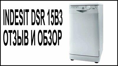 Обзор и сравнение с конкурентами посудомоечной машины indesit dsr 15b3 ru - точка j