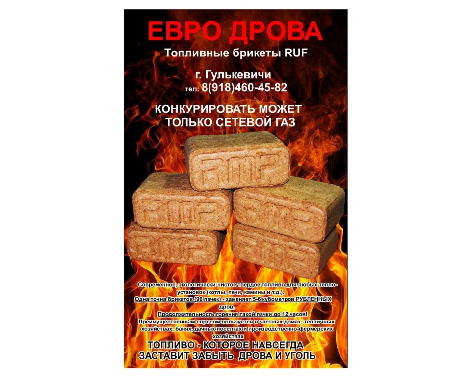 Производители топливных брикетов, виды евродров и их особенности