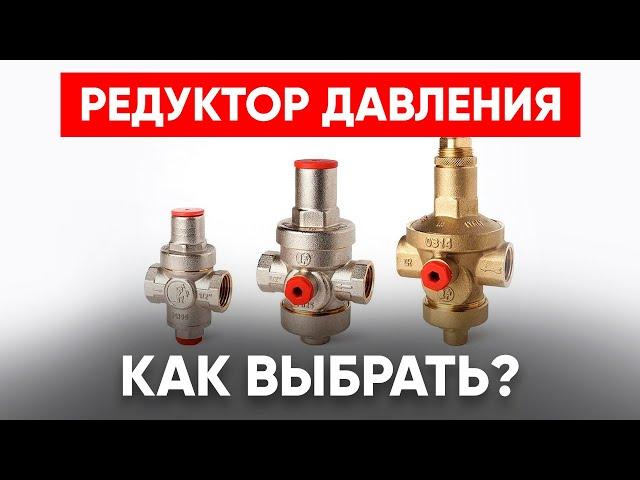 Зачем нужен редуктор давления воды в системе водоснабжения квартиры?