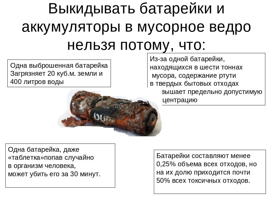 Почему батарейку нельзя выкинуть, как обычный мусор