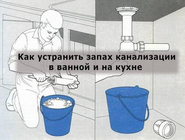 Как избавиться от запаха канализации в ванной и туалете