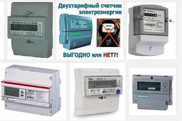 Так ли выгоден многотарифный счетчик в москве и области: считаем деньги