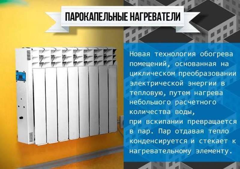 Применение парокапельных обогревателей в отоплении частного дома