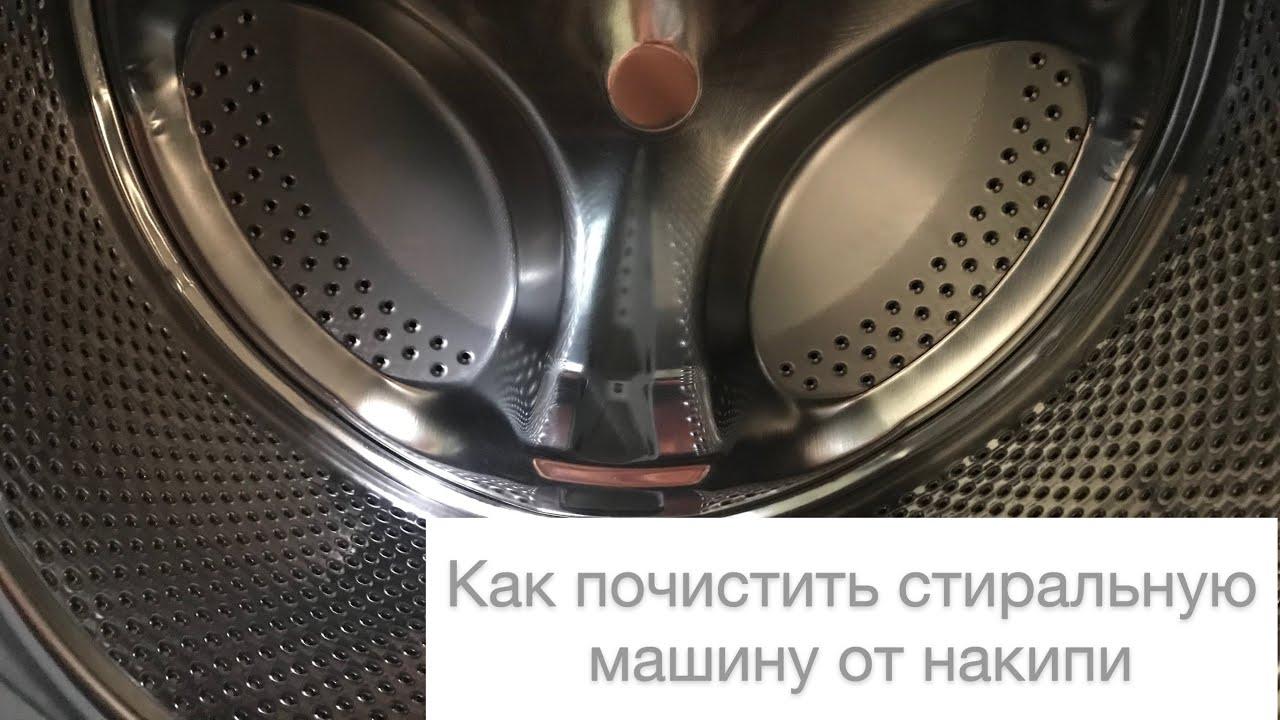 Как почистить стиральную машинку: современный уход за оборудованием