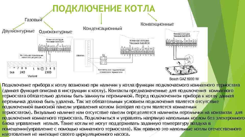 Как настроить терморегулятор на котле отопления: для чего нужен терморегулятор, его виды, как подключить и настроить.