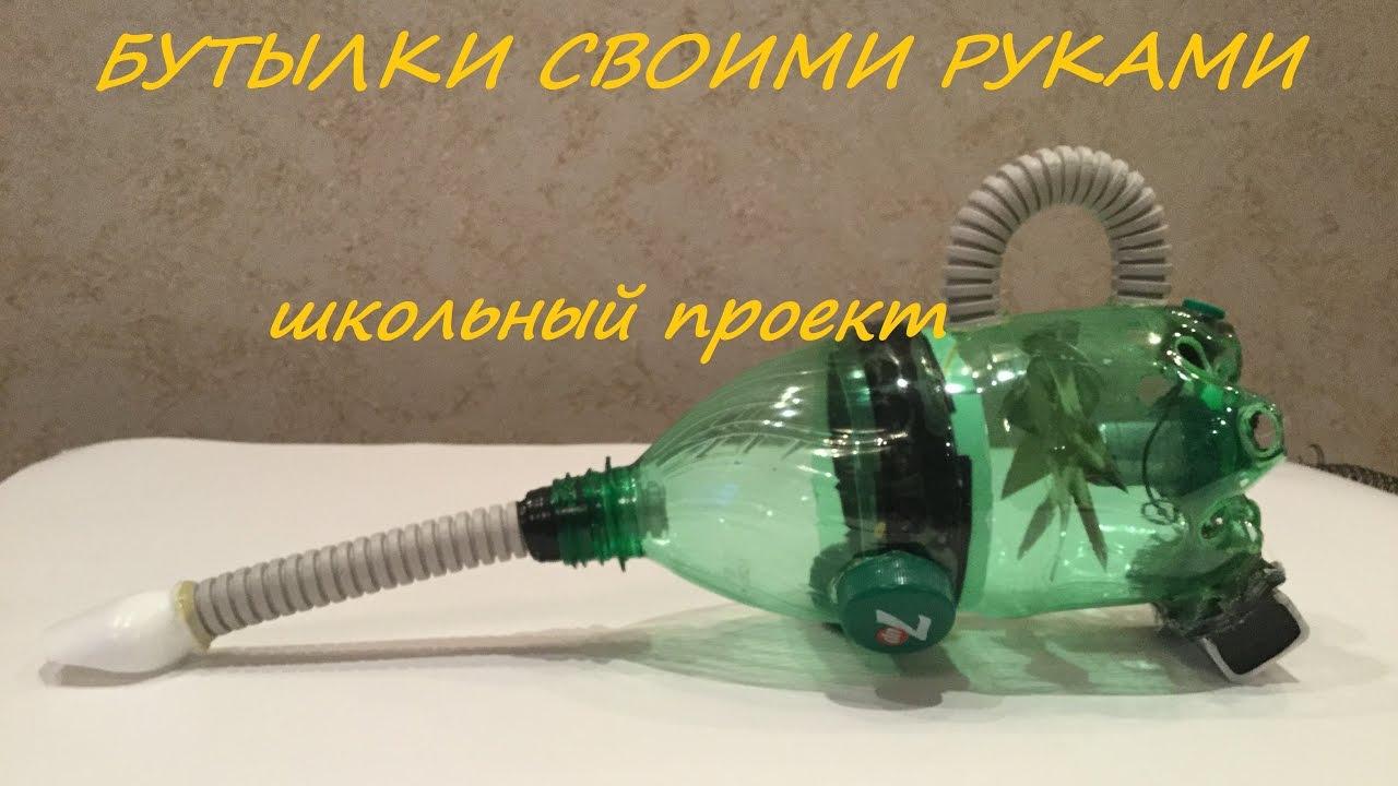Как сделать пылесос своими руками: поэтапная сборка из деталей старого пылесоса или пластиковой бутылки
